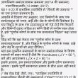 आकस्मिक चतुर्भुज problem (मिय की समस्या) ヒンディー語Hindi