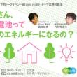 WEcafe vol.69 「丹羽さん、燃料電池って未来のエネルギーになるの?」5月12日(土)開催!