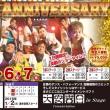 大安吉日 in Stage(ススキノ老舗ショーパブ)21周年記念SPショータイム告知!!