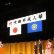 平成26年度吹田市成人祭が挙行されました。