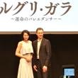 『ルグリガラ:記者発表会』(4/21)~観覧メモ