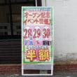 たぶん明日オープン「むらさき/円山店」