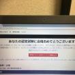 TPI ゴルフ レベル2 ライセンス取得!!