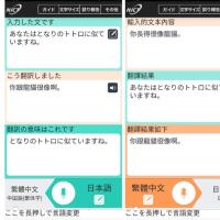 翻訳アプリ 「Voice Tra(ボイストラ)」