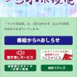 NHKラジオで曲が流れました〜