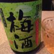 新橋5分居酒屋!仕事帰りに 。土田酒造の誉国光は梅酒も美味しいです