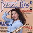 【本日9/14発売の「JAZZ  LIFE」10月号】 外山安樹子トリオのインタビューが掲載されてます!!