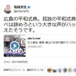 絶対に見てほしい 有田よしふの常識のなさ これ聞いてこいつに投票する人いるの?
