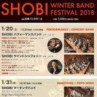 SHOBIウィンターバンドフェスティバル初日終了!