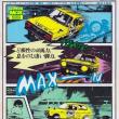 ダイハツ フェローMAX 【第17回東京モーターショー:晴海】1970.NOV (CM映像、広告追加)