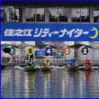 ボートレース住之江4(住之江競艇)