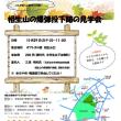 相生九条の会が爆弾投下跡を訪ねる自然散策ツアーを開催