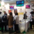 健康博覧会2017最終日