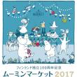 8/12  ∮ 三男家族と、須磨水族館・神戸そごうのムーミン展に行く