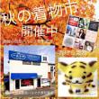 春待ち着物 秋の着物市♪ 福岡の質屋ハルマチ原町質店
