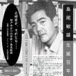 島尾敏雄に関するリレートーク