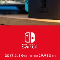 任天堂スイッチ、人気で品薄状態。販売1000万台突破!