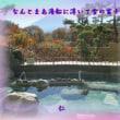 フォト旅575交心zrz1402『 なんとまあ湯舟に浮いて雪の富士 』