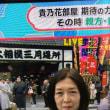 大阪ノルディックウォーキング本場所:大阪場所貴乃花親方ピンチ!貴公俊の暴力