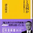 フリーメーソン・秘密結社・陰謀・プロパガンダ その1-4