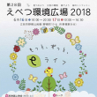 本日から!えべつ環境広場2018開催のご案内!