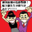 爆笑太田光日大芸術裏口入学問題の真相!橋下徹弁護士で喧嘩だわっしょい…