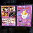 中華街にもカフェが増えた。開港道に、多少異質な「ベトナムEGG COFFEE」の看板。