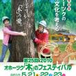 第25回 「2010オホーツク『木』のフェスティバル