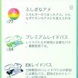 EXパス(GO的な)