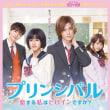 映画「プリンシパル~恋する私はヒロインですか?~」 日本語字幕上映のご案内