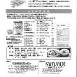 日本霊能者連盟糖尿病完治プロジェクト開始・たもぎ茸といのちの会の神盤の水で。