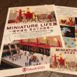 MINIATURE LIFE展 -日本橋髙島屋-
