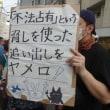 【動画】立て看板や吉田寮のある景観を残そうデモ