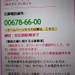 9/19・・・ひるおび!プレゼント(本日深夜0時まで)