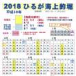 2018(平成30年)営業カレンダーについて