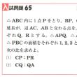 中学数学・図形問題 65 早稲田・慶応・高校入試問題