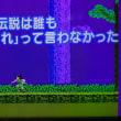 ゲームセンターCX#265「影の伝説」の感想(加筆・修正版)