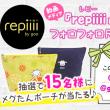 動画メディア『repiiii by goo』誕生♪フォロフォロRTキャンペーン!!