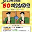 名大落研創立50周年記念寄席のお知らせ