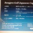 バンプラゴルフ・ジャパンカップ2017の開催