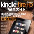 Amazon Kindleで読み放題