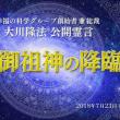 天御祖神(あめのみおやかみ)の降臨  ◆地球における日本の意味―日本の伝統や風習の源流がここに ◆もうすぐ宇宙時代が到来する!