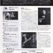 Osaka Guitar Summer 2017