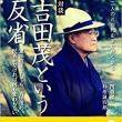『吉田茂という反省 憲法改正をしても、吉田茂の反省がなければ何も変わらない』阿羅健一・杉原誠四郎対談(自由社) 加瀬英明氏の推薦の辞