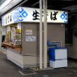 2月3連休 北東北・函館旅行 その2「ポケモントレインに乗る」