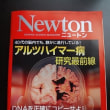 ニュートンの記事