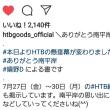 (メモ)180718 htbgoods_official インスタから~💧