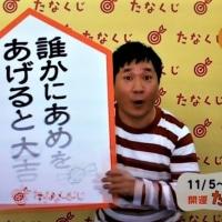 ☆ ー  2018  11/ 5 ~ 11/11  の 開運たなくじ ー ☆