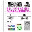 【う山先生の分数のまとめ】[分数問題通算・497問目・498問目](2018/04/14)