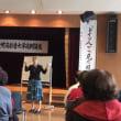講座    『ドイツ人から見た日本文化』